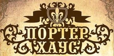 Ресторан-паб Porter house. Симферополь