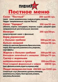 Постное меню в сети Пивная №1