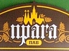 Паб Прага. Одесса