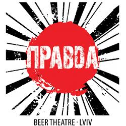 Театр пива Правда. Львів | Pravda Beer Theatre. Lviv