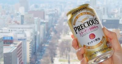 Precious - омолаживающее пиво из Японии
