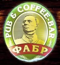Паб Фабр. Днепропетровск