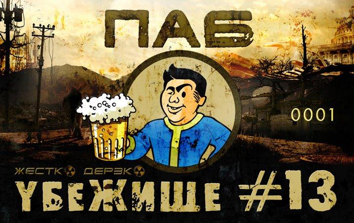 Паб «Убежище №13». Киев