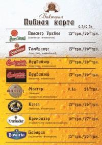 Пивной меню ресторана Виктория в Кировограде