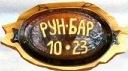 Руна-бар. Киев