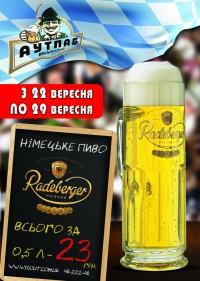 Акция на немецкое пиво Radeberger в Аутпабе