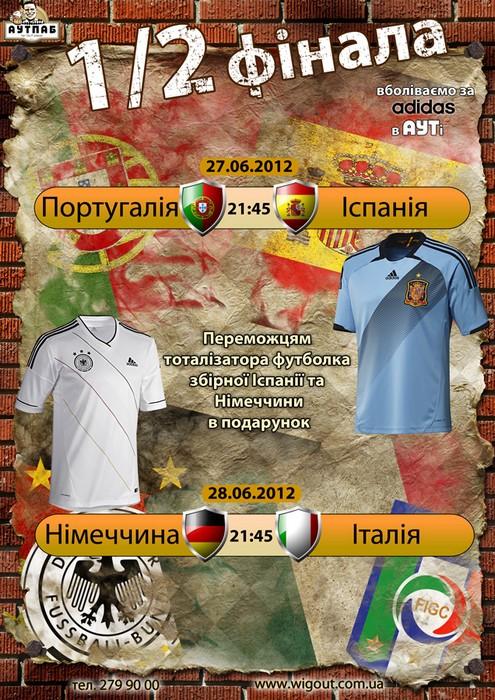 Полуфинал EURO-2012 в Аутпабе