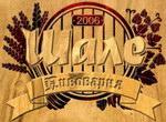 Северодонецк. Ресторан-пивоварня «Шале»