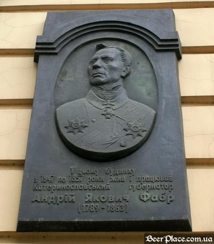 Днепропетровск. Ирландский паб Шамрок. Губернаторский дом