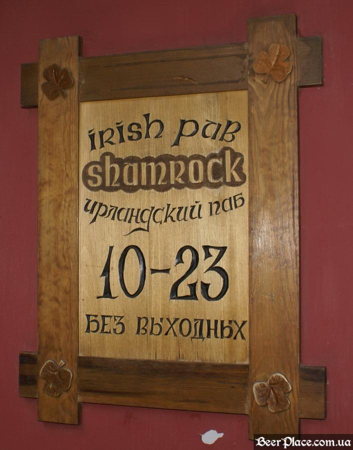Днепропетровск. Ирландский паб Шамрок. Табличка с графиком работы заведения