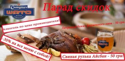 Парад акций от Славутич Шато