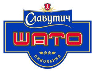 Киев. Ресторан-пивоварня Славутич ШАТО