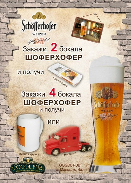 Акция на Schofferhofer и латиноамериканская музыка в GOGOL-PUB