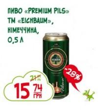 Акция на Eichbaum Premium Pilsener в Форах