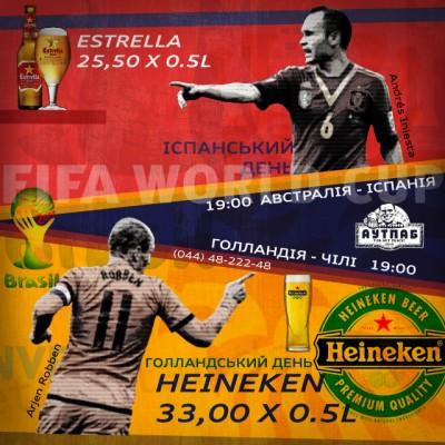 Трансляции чемпионата мира в Аутпабе