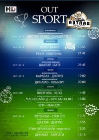 Музыкальная афиша и спортивные трансляции в Аутпабе и Подшоffе