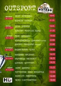 Футбол и Формула-1 в Подшоффе и Аутпабе