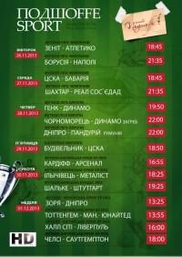 Спортивные трансляции в Подшоффе и Аутпабе