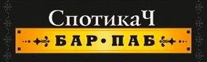 Бар-паб Спотикач. Івано-Франківськ