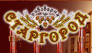 Львов. Ресторан-пивоварня Старгород