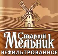 Дегустация Старый мельник из бочонка Нефильтрованное