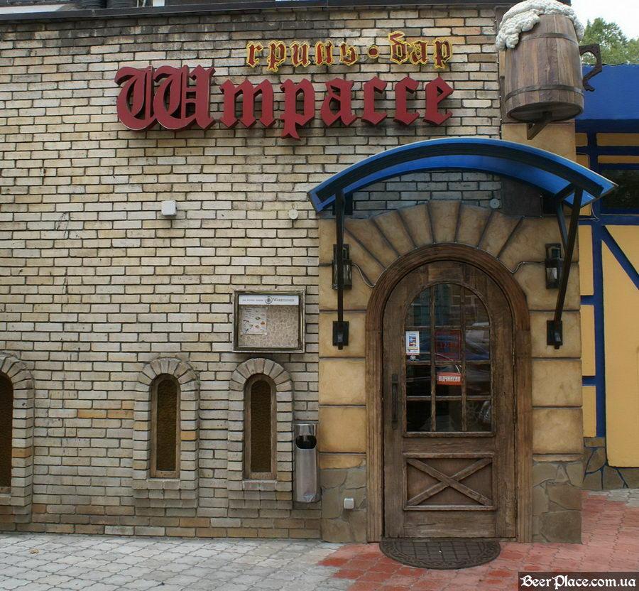 Днепропетровск. Паб Штрассе. Вход