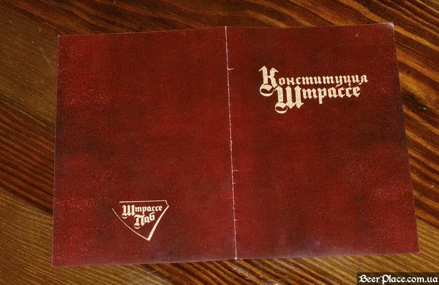 Днепропетровск. Паб Штрассе. Конституция Штрассе