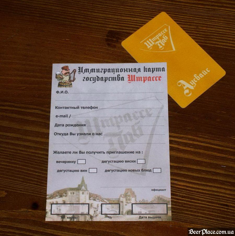 Днепропетровск. Паб Штрассе. Иммиграционная карта