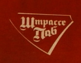 Днепропетровск. Немецкий паб Штрассе Strasse
