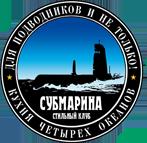 Паб Субмарина. Симферополь