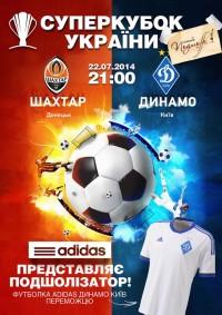 Суперкубок Украины в Подшоffе