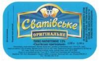 Сватовское пиво в Киеве