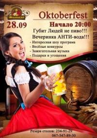 Oktoberfest в Толстом Льве