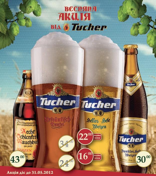 Акция на пиво Tucher в пабе Bier Stadt