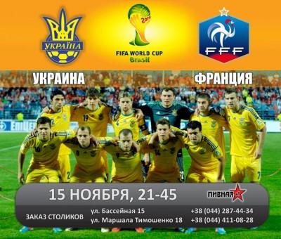 Украина - Франция в Пивных №1