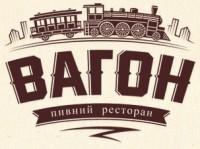 Пивной ресторан Вагон. Киев