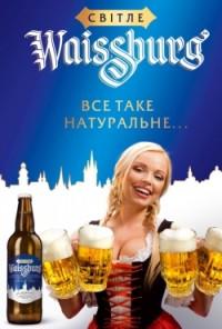 Уманьпиво Waissburg - очередной гость фестиваля регионального пива в PIVBAR