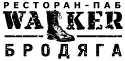 Киев. Ресторан-паб Броядга | Walker