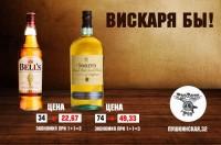 Belhaven Scottish Stout и акция на виски в пабе ProRock