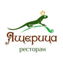 Ресторан- пивоварня Ящерица. Крым. Понизовка