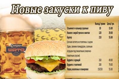 Новинки пивных закусок от Славутич-Шато
