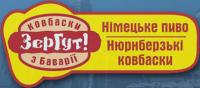 Бистро Зер Гут. Кироворад