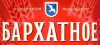 Дегустация пива Жигули Барное Бархатное (Россия)