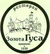 Пивний ресторан Золота гуса. Львів
